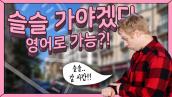 [올리버쌤xCAKE] '슬슬 가볼게'는 영어로?