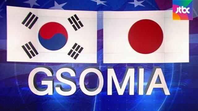 """청 """"일본과 군사정보…"""