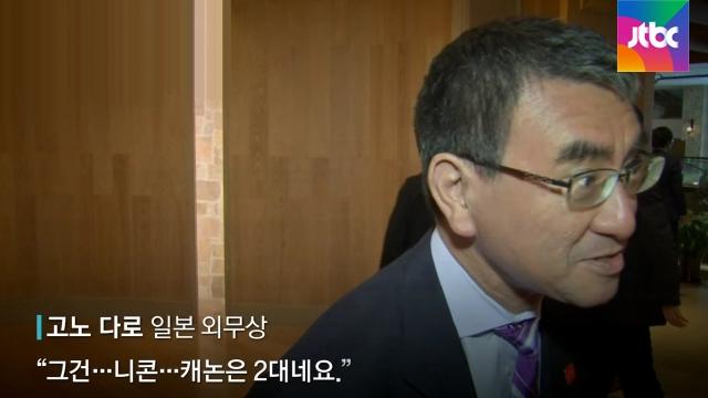 [현장 줌인] 일 고노, 취재…