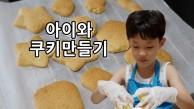 아이와 집에서 쿠키 만들기 큐…