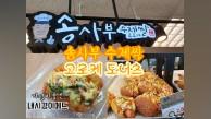 [외식] 송사부 수제쌀 고로케…