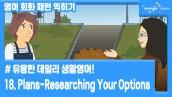 영어회화 패턴 #18 [Plans-Researching Your Options] 생활영어 | 데일리 영어회화 | 유용한 일상대화