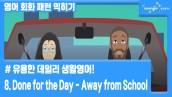 영어회화 패턴 #8 [Done for the Day - Away from School] 생활영어 | 유용한 일상대화