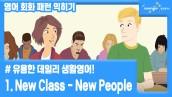 영어회화 패턴 #1 [New Class - New People] 생활영어 | 데일리 영어회화 | 유용한 일상대화