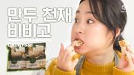 [#다다푸드] 비비고만두 스피…