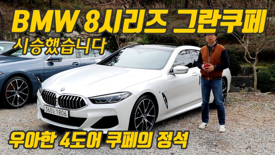 [영상시승] BMW 8시리즈 그란쿠페, 우아한 4도어 쿠페의 정석