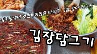 10포기 김장김치 맛있게 담그…