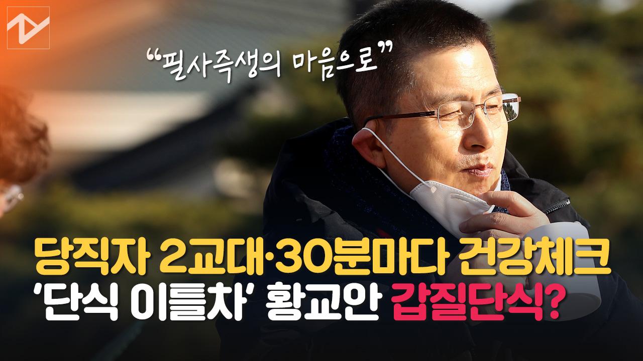 """""""필사즉생"""" 황교안 단식 이틀차, '갑질단식' 논란"""