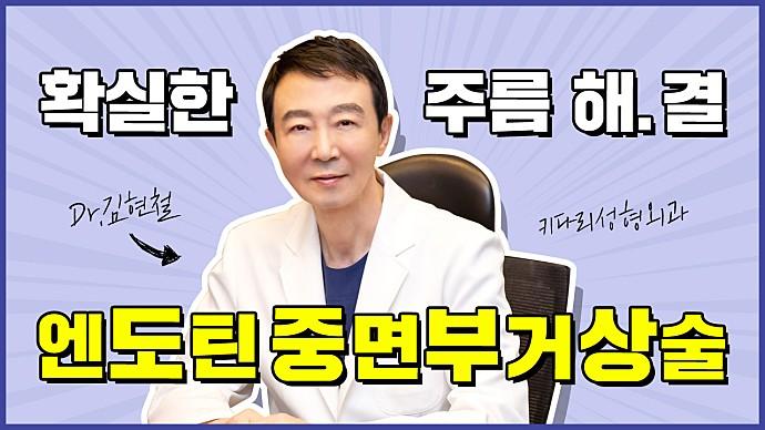 노화의 척도 주름, 처진 피부 확실한 해결방법! '엔도틴중면부거상술'