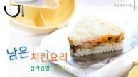 남은 치킨 요리 초간단 삼각 …