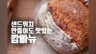 반죽기 없이 간단하게 빵 만들…