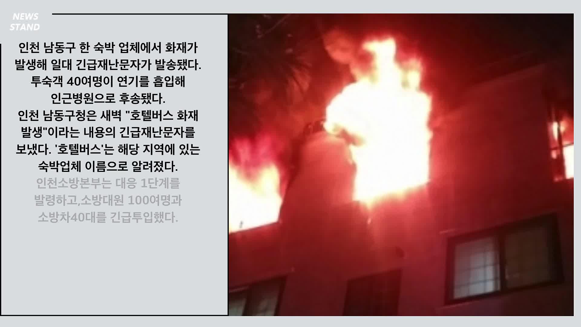 오늘뉴스 인천 간석동 호텔버스 화재, 새벽 재난문자,이승우 데뷔전 불발...조선일보전광