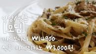 [안양/평촌역 - 모딤] 구 …