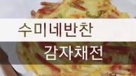 수미네반찬 감자채전 김수미 감…