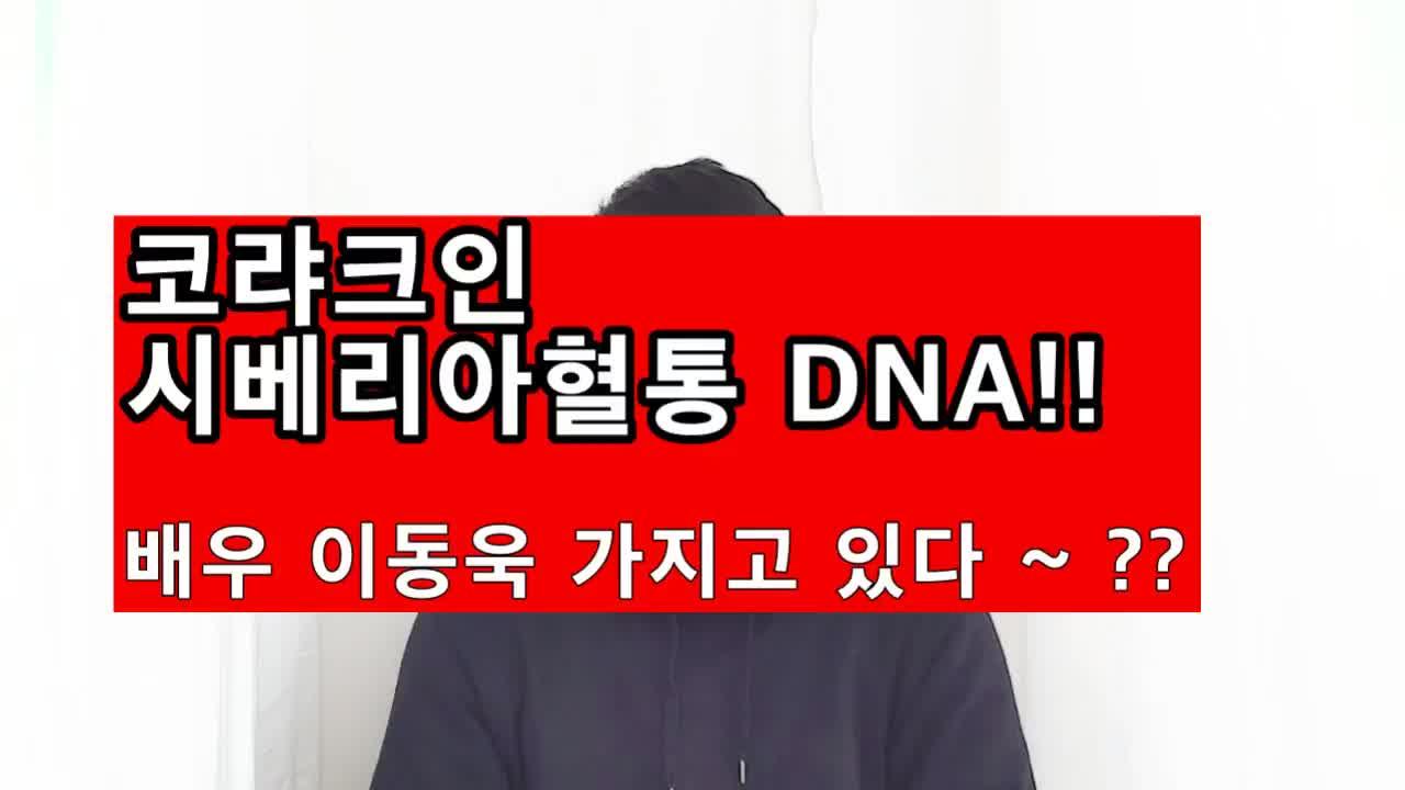 코랴크인 시베리아인 DNA 이동욱