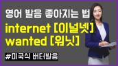 발음교정 프로젝트 7강! Internet이 이널넷인 이유 [영어발음 좋아지는법 신촌영어회화 추천]