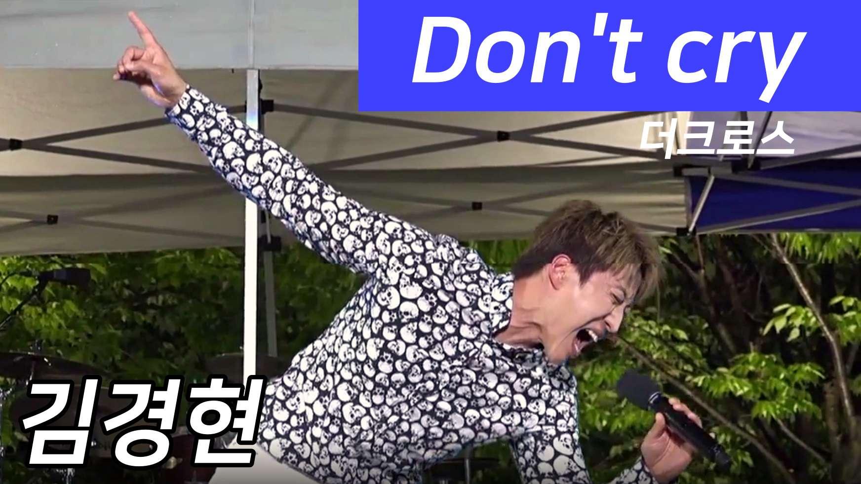김경현-Don't cry  라이브 영상 / 초고음 더크로스_돈크라이 / 김경현돈크라이