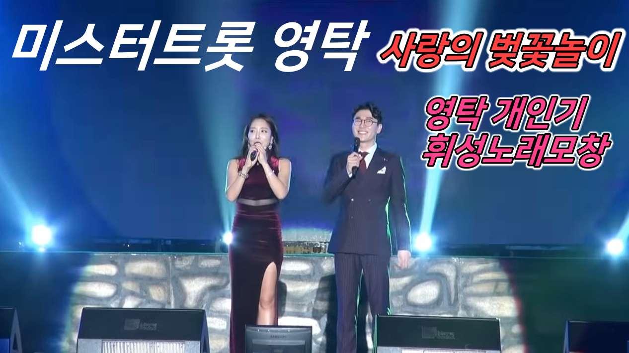 미스터트롯영탁-사랑의 벚꽃놀이 (Feat. 숙행) / 영탁 개인기-휘성 모창하기