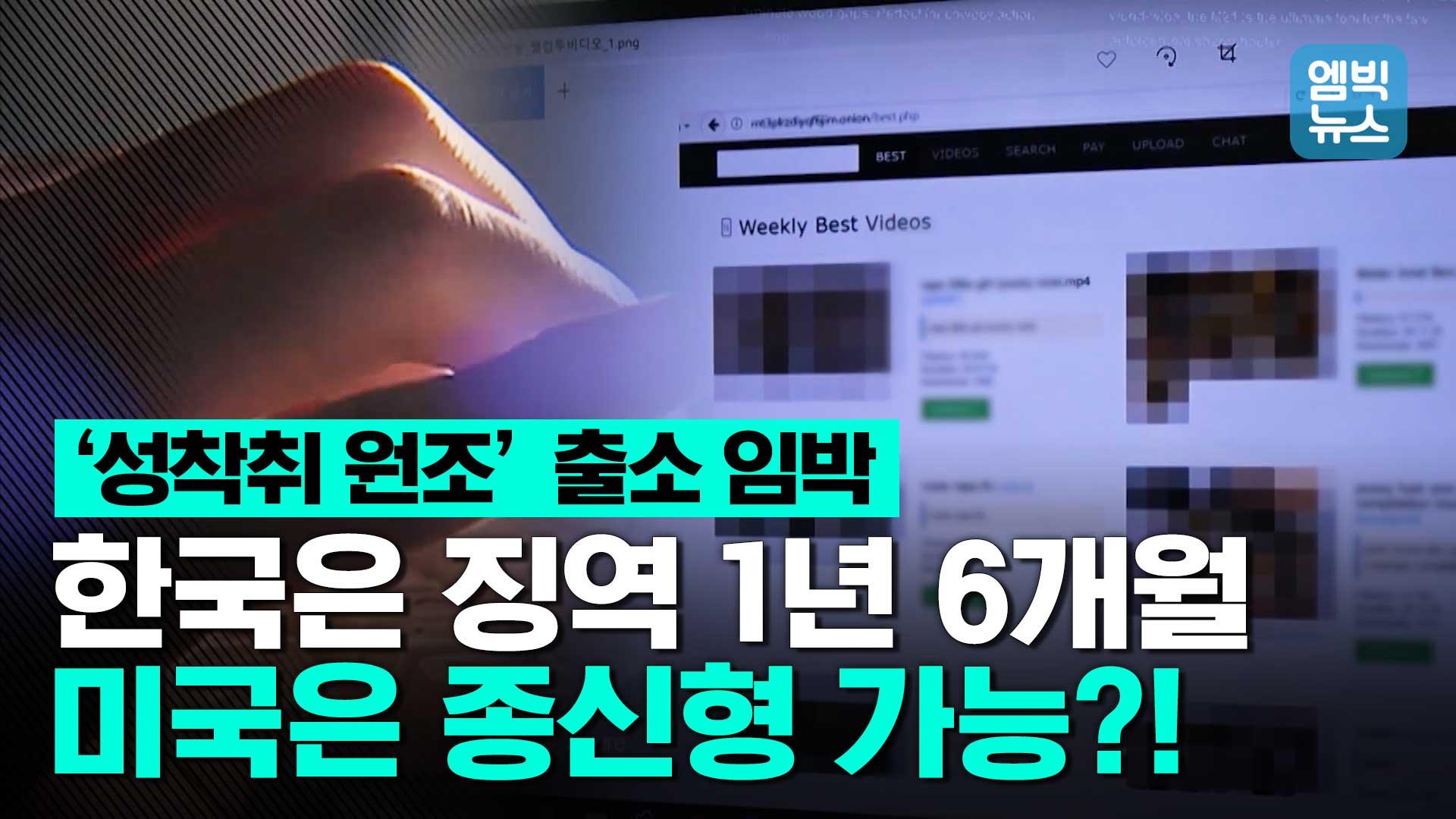 """[엠빅뉴스] 세계 최대 아동 음란물 사건 '웰컴투비디오' 주범 곧 출소 """"미국 보내 엄벌"""