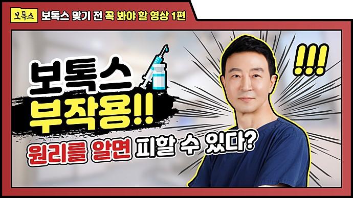 ✨ 쁘띠성형 상식 1탄✨ 보톡스&필러 부작용 없이 시술 받고 싶은 사람 드루와~!
