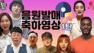 탑골 랩소디 : K-POP도 통역이 되나요?