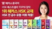 [해커스중국어] HSK 중국어 전 급수 어휘/유형 적중 교재 확인하러가기! 중국어인강 해커스