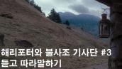 in spite of / despite 해리포터와 불사조 기사단 #3 영화영어 영어쉐도잉 영어듣기