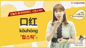 ✨ 오늘의 중국어 한마디 시즌4 #60 - '립스틱' 편 ✨