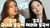 [중국어 공부법] 윤아 VS 김고은 중국어 발음비교/ 한국인이 성조를 어려워 하는 이유