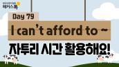 [생활영어회화] 79탄 I can't afford to ~ 영어학원 영어공부 왕초보영어