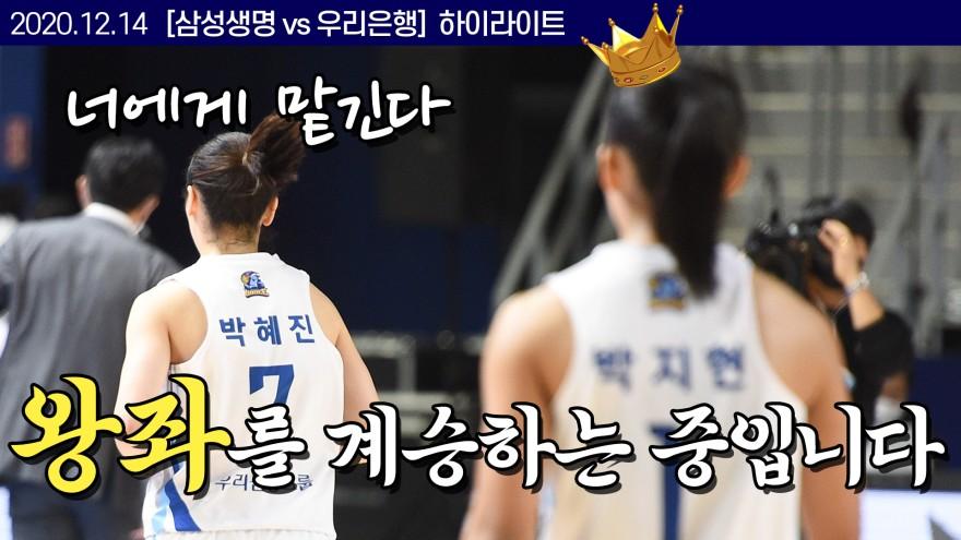 박혜진의 왕좌를 계승하는 새로운 바스켓 퀸, 박지현 l 삼성생명 vs 우리은행 H/L