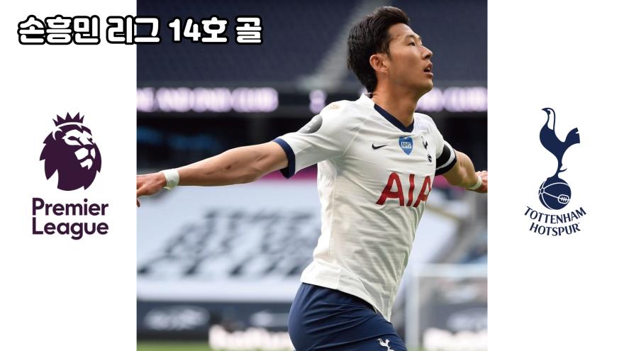 손흥민 골 시즌 14호골 토트넘 리버풀 경기 하이라이트