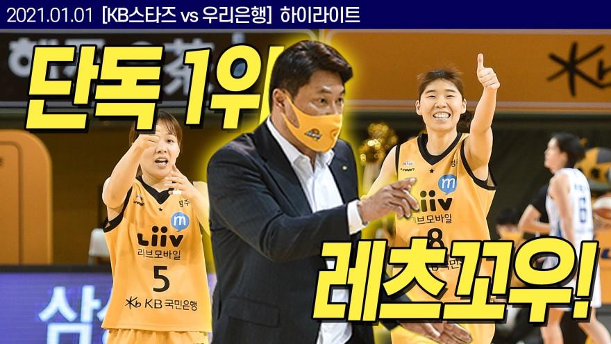 얘들아 단독 1위로 레츠꼬우!!! |KB스타즈 vs 우리은행 H/L