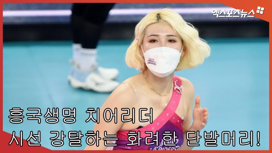 흥국생명 치어리더(Cheerleader) '시선 강탈하는 화려한 단발머리
