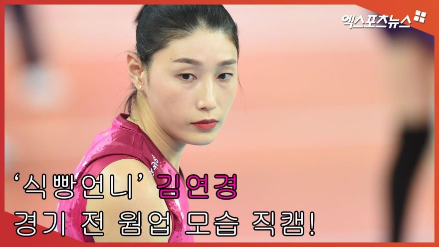 식빵언니' 김연경, 경기 전 웜업 모습