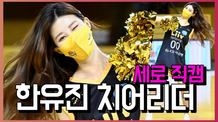 한유진 치어리더(Cheerleader), '격렬한 댄스타임