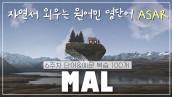 🌙원어민ASMR🌙💤자면서 영어단어 & 예문 100개 💤 l 6주차 복습 l