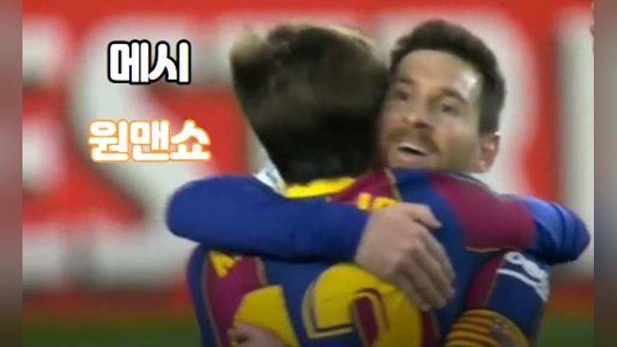 바르셀로나 메시 2골 1도움 원맨쇼