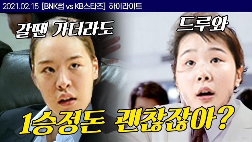갈땐 가더라도 1승정돈 괜찮잖아?ㅣBNK썸 vs KB스타즈 H/L