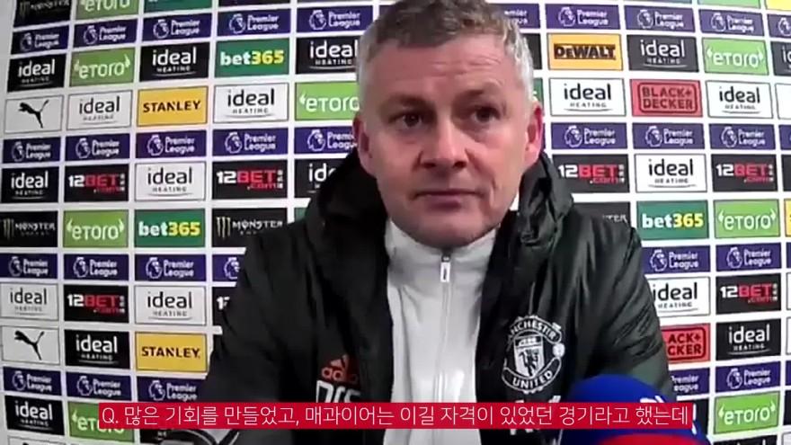 솔샤르 맨유 감독, 웨스트 브롬 원정(1-1) 후 기자회견