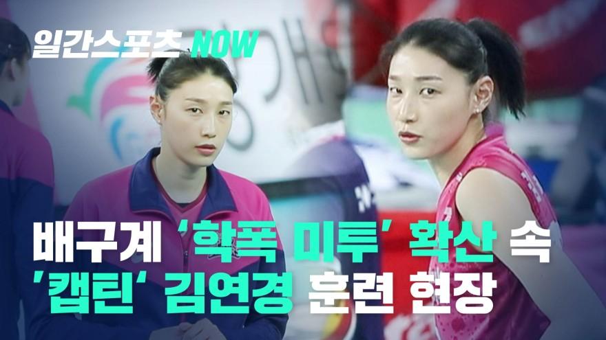 배구계 '학폭 미투' 논란에도 열심히 훈련 중인 '캡틴' 김연경