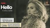 [팝송영어공부] Hello - Adele 가사 해석