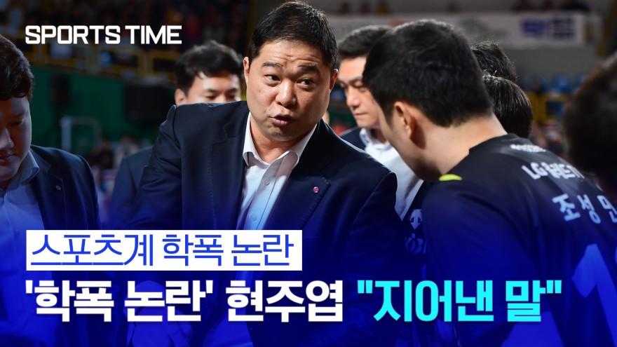 [KBL] '학폭 논란' 농구 스타 현주엽…