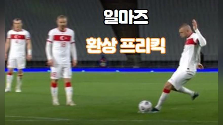 터키 부락 일마즈 환상적인 프리킥 골 (카타르 월드컵 예선 네덜란드전)