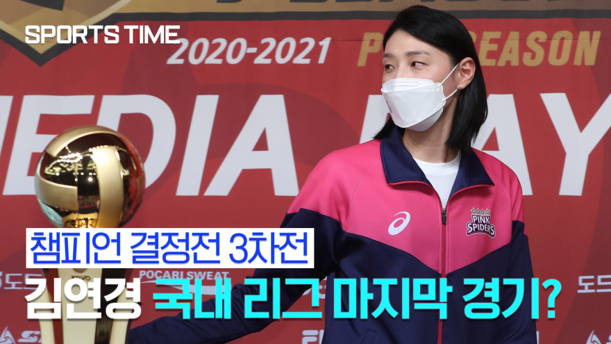 [배구] '배구 여제' 김연경, 국내 리그 마지막 경기 될까?