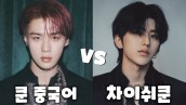 NCT WayV 쿤 vs NINE PERCENT 차이쉬쿤 중국어 뉘앙스 비교/쇼케이스에서 쿤 만난 후기