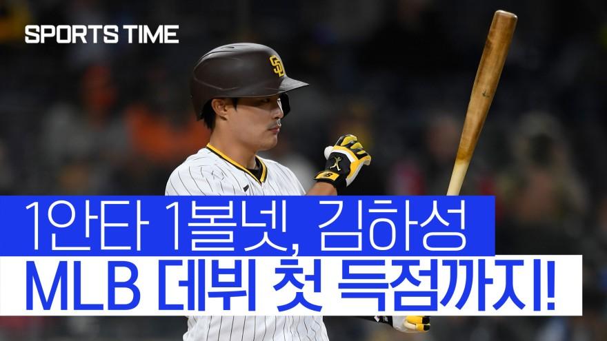 안타보다 빛났던 볼넷' 김하성… MLB 데뷔 첫 볼넷, 첫 득점 순간