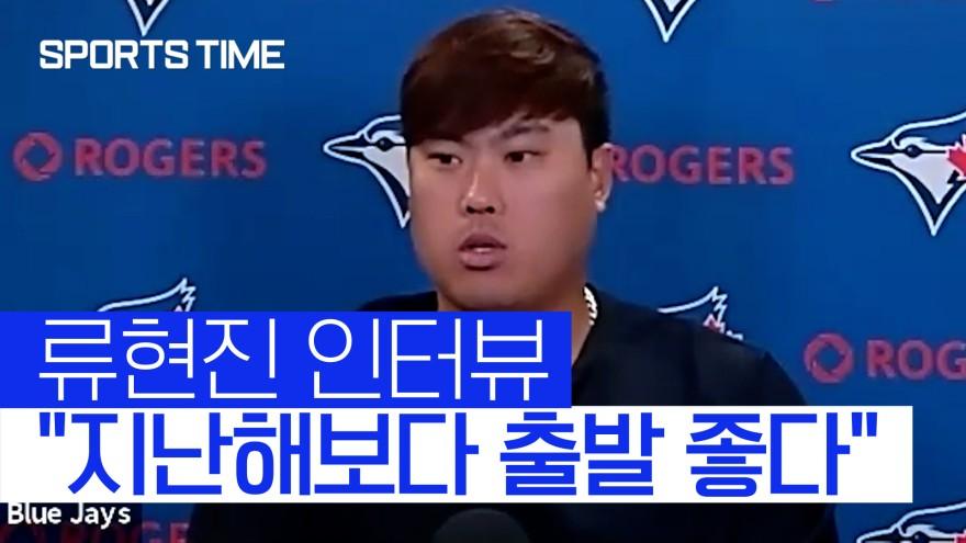 류현진 경기 후 인터뷰