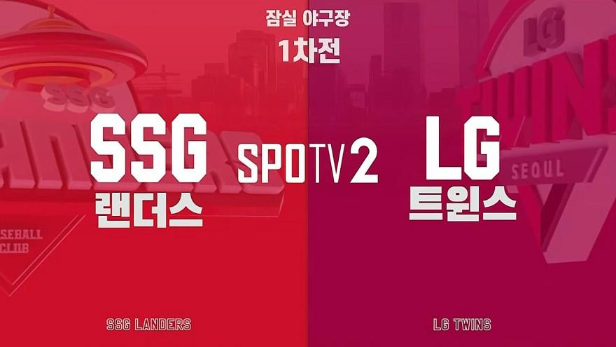 홍창기 4안타' LG, SSG 제압하고 홈 개막전 승리