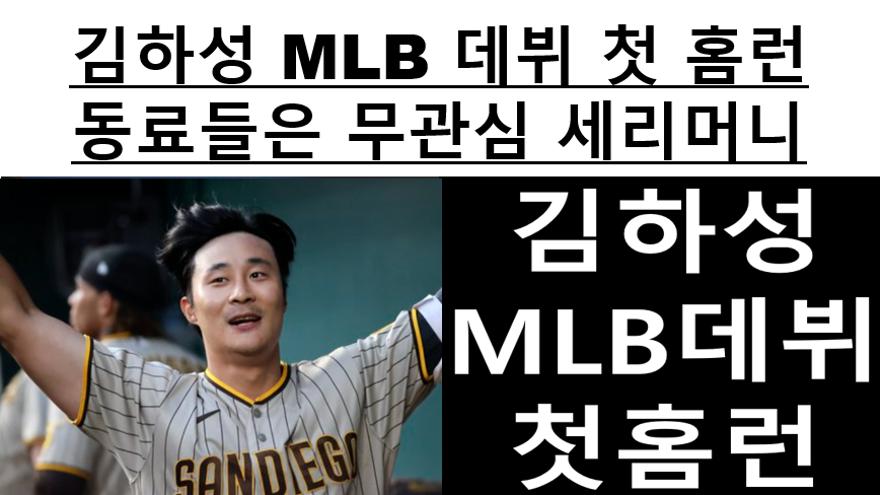 김하성 MLB 데뷔 첫 홈런, 동료들은 무관심 세리머니 화답